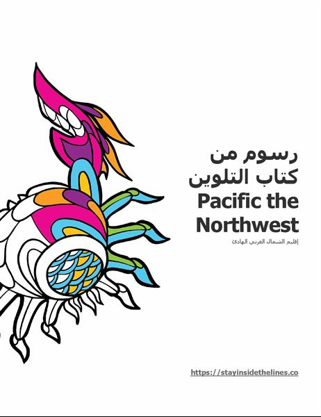 فن من كتاب التلوين Pacific Northwest