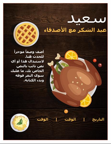 نشرة إعلانية عن عيد الشكر مع الأصدقاء