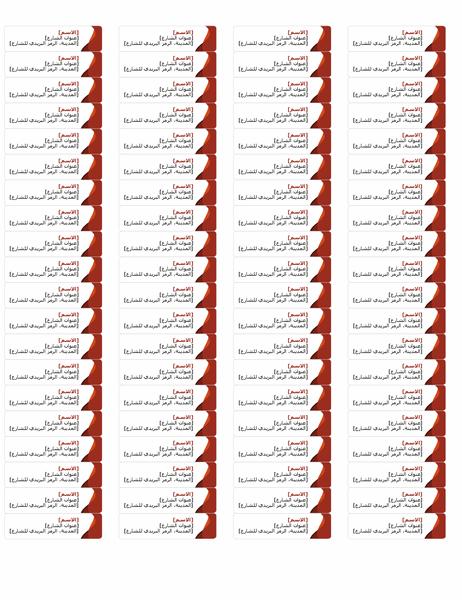 """ملصقات التسمية Drift """"الاندفاع"""" (80 لكل صفحة)"""