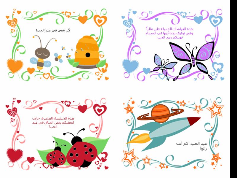 بطاقات عيد الحب للأطفال (24 تصميم)