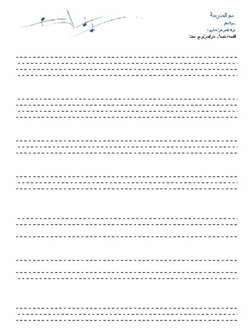 ورقة هيئة مدرسين عامة (عمودية، 8 صفحات)
