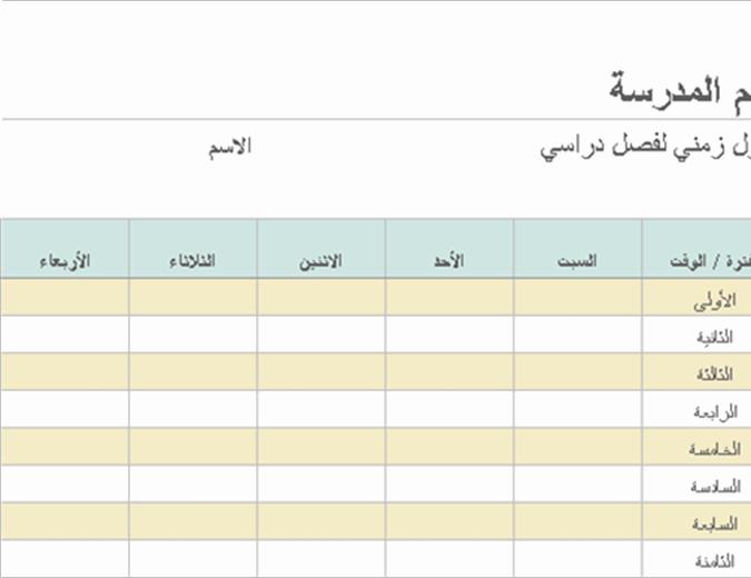 جدول زمني أسبوعي لغرفة التدريس