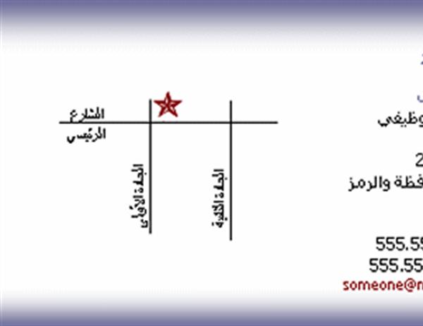 بطاقة أعمال ذات خريطة