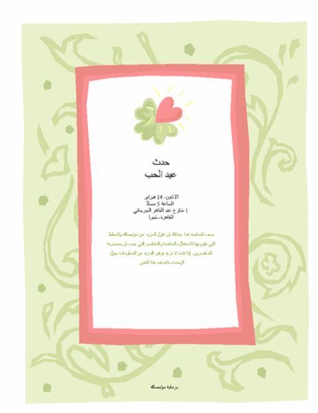 نشرة إعلانية لحدث عيد الحب