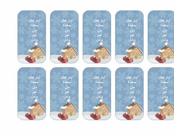 علامات هدايا العطلة (تصميم منزل الأسرة، يعمل مع Avery 5871 و8871 و8873 و8876 و8879)