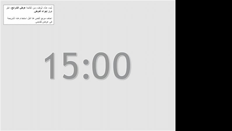 شريحة عدّاد الوقت لمدة خمس عشرة دقيقة (رمادي)
