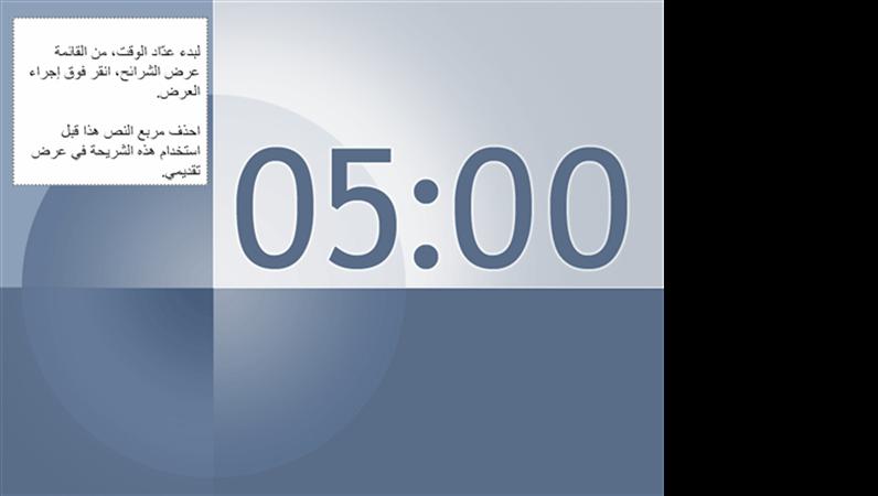 شريحة عدّاد الوقت لمدة خمس دقائق (تصميم أزرق رمادي)