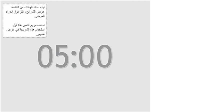 شريحة عدّاد الوقت لمدة خمس دقائق (رمادي)