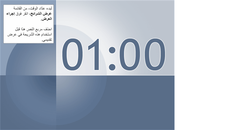 شريحة عدّاد الوقت لمدة دقيقة واحدة (تصميم أزرق رمادي)