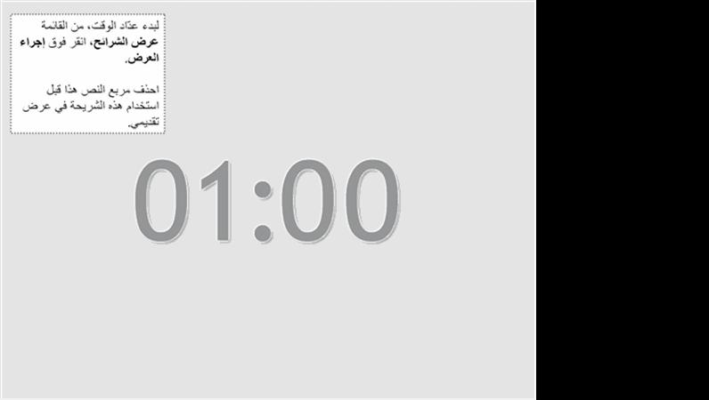 شريحة عدّد الوقت لمدة دقيقة واحدة (رمادي)