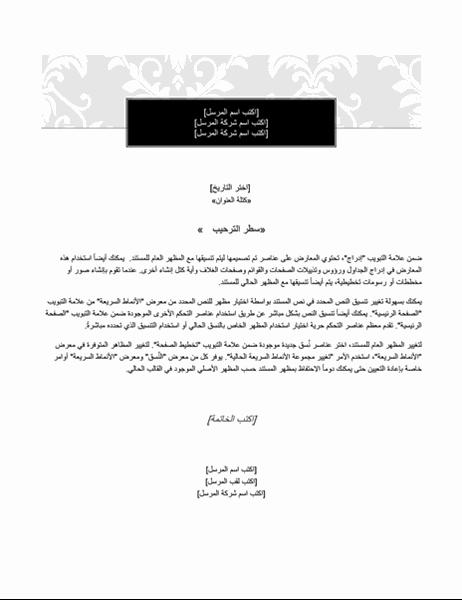 رسالة دمج المراسلات (تصميم ربطة العنق السوداء)