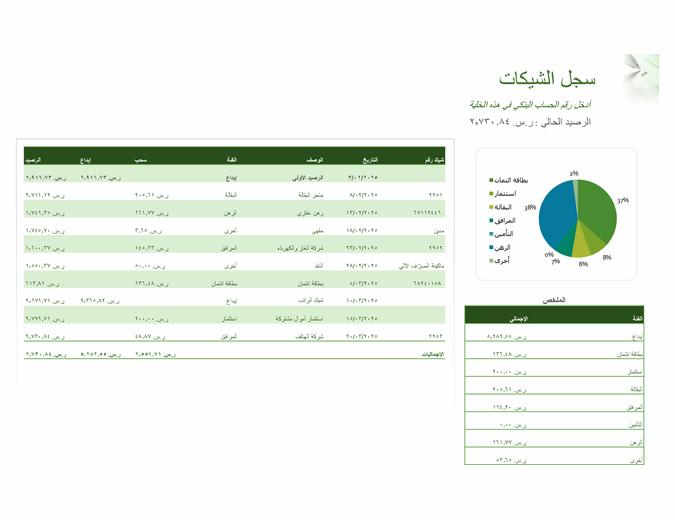 سجل الشيكات مع مخطط