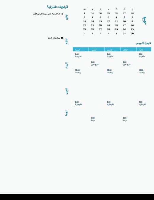 تقويم التخطيط الأسبوعي للطلاب (أي سنة، من الأحد إلى السبت)