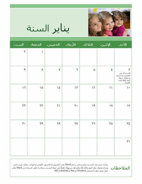 تقويم الصور العائلية (أي سنة)