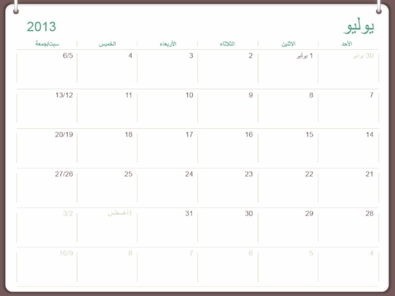 التقويم الأكاديمي 2013-2014 (يوليو)