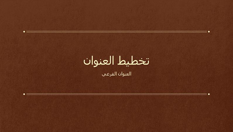 العرض التقديمي التعليمي للكتاب الكلاسيكي (شاشة عريضة)