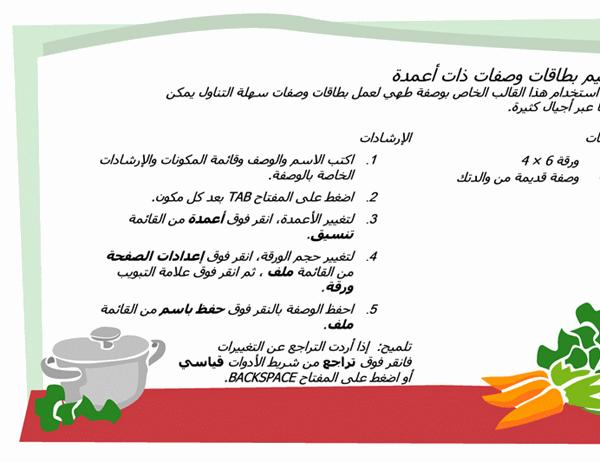 بطاقة وصفة الطهي (أعمدة متعددة)