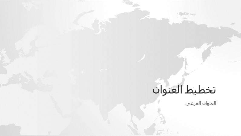 سلسلة خرائط العالم، العرض التقديمي لقارة آسيا (شاشة عريضة)