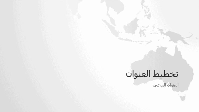 سلسلة خرائط العالم، العرض التقديمي لقارة أستراليا (شاشة عريضة)