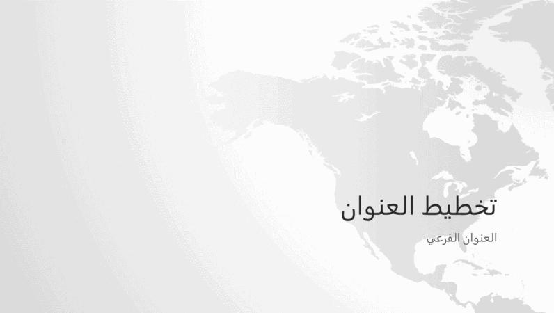 """سلسلة خرائط العالم، العرض التقديمي لقارة """"أمريكا الشمالية"""" (شاشة عريضة)"""