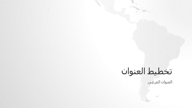 سلسلة خرائط العالم، العرض التقديمي لقارة أمريكا الجنوبية (شاشة عريضة)