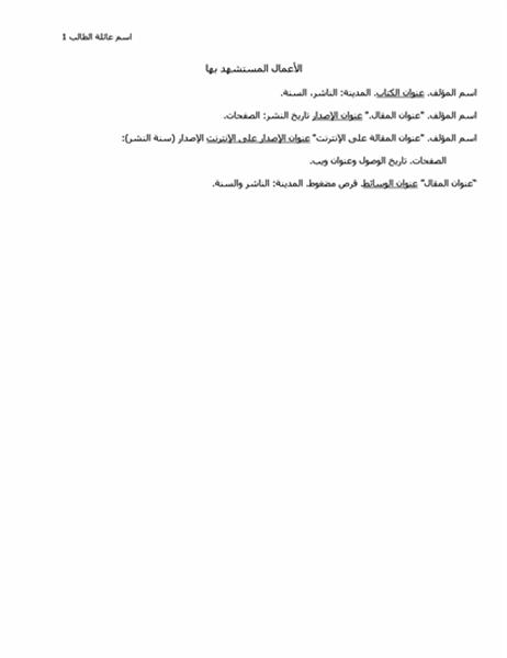 قائمة الأعمال المستشهد بها في تنسيق MLA