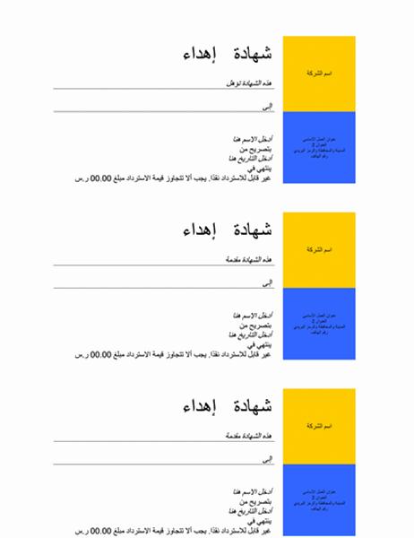 شهادة إهداء (بلا حدود، 3 قطع)