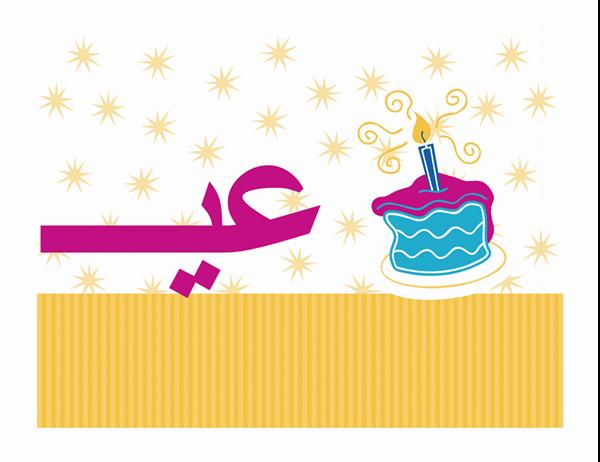 شعار عيد ميلاد سعيد