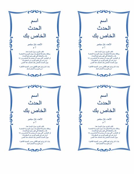 نشرة إعلانية لحدث (4 قطع)