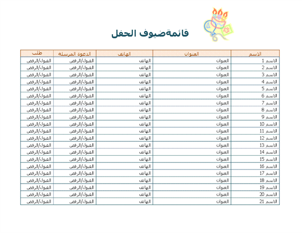 قائمة ضيوف الحفل
