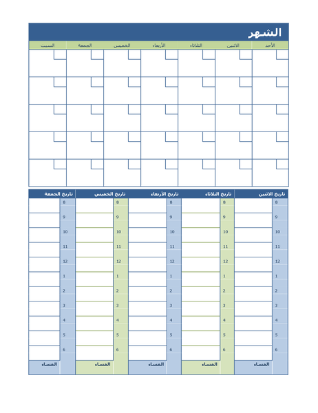 تقويم التخطيط الشهري والأسبوعي