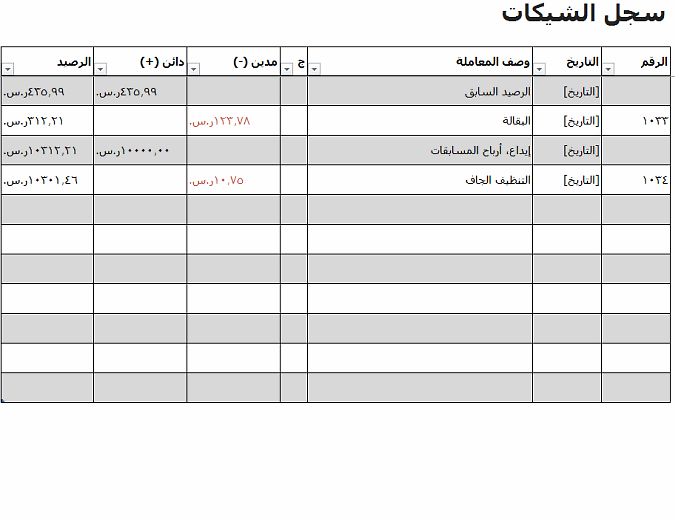 سجل الشيكات (بسيط)