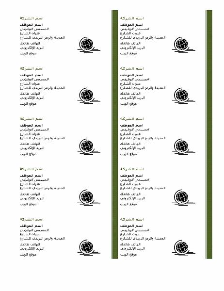 (بطاقات عمل (10 في كل صفحة