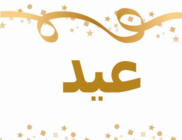 عيد ميلاد سعيد وشعار (الاسم)