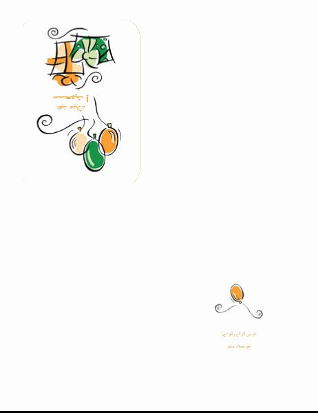 بطاقة عيد الميلاد (مع البالونات)