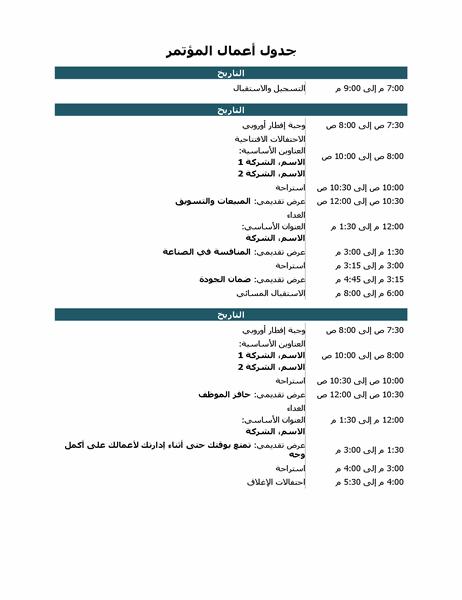 جدول اعمال حدث المؤتمر