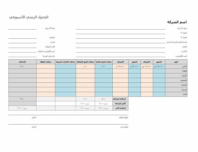 جدول زمني أسبوعي (8 1/2 x 11، أفقي)