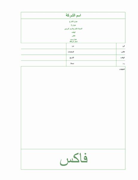 ورقة غلاف الفاكس (سمة الأخضر)