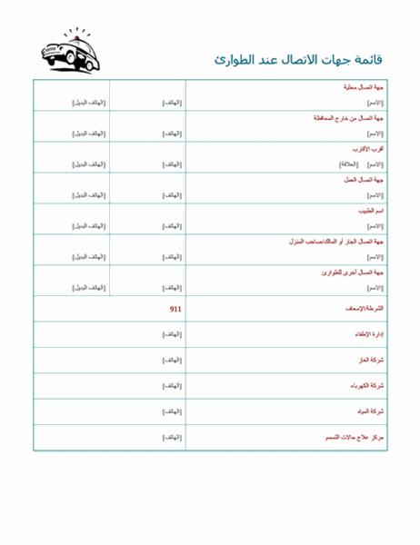 قائمة جهات الاتصال في حالة الطوارئ
