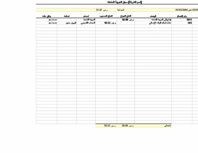 سجل العربية المتحدة