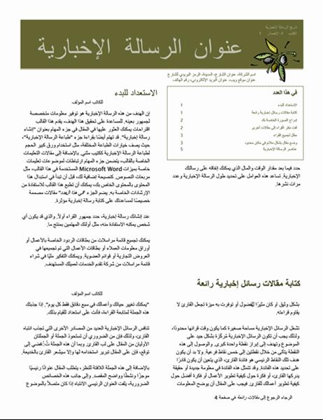 رسائل إخبارية للأعمال (2-col., 6-pp., mailer)