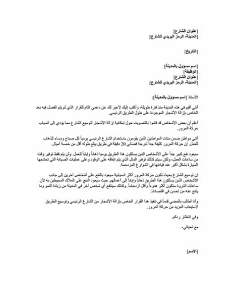 خطاب للتعبير عن دعم لمسؤول