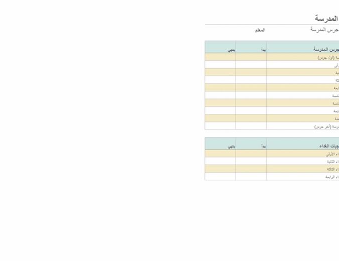 قائمة مدة الفترات داخل غرف التدريس