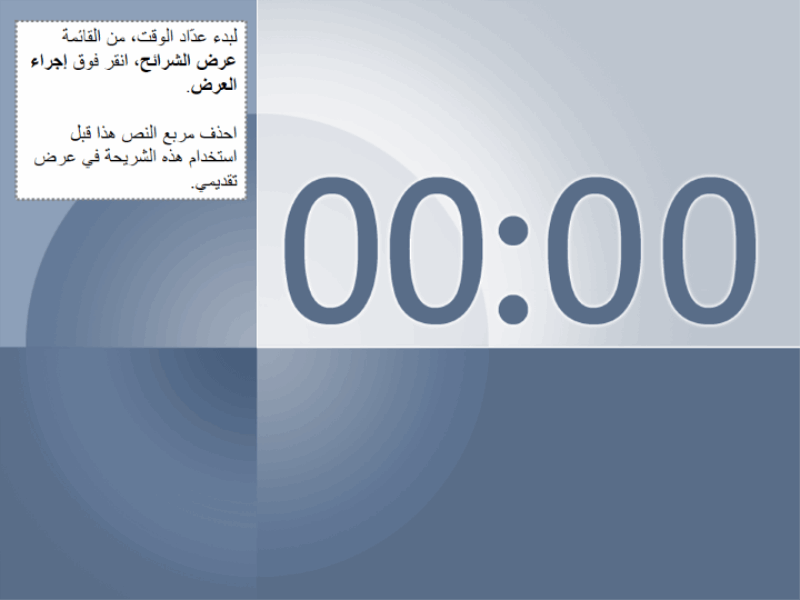 شريحة عدّاد الوقت لمدة خمس عشرة دقيقة (تصميم أزرق رمادي)