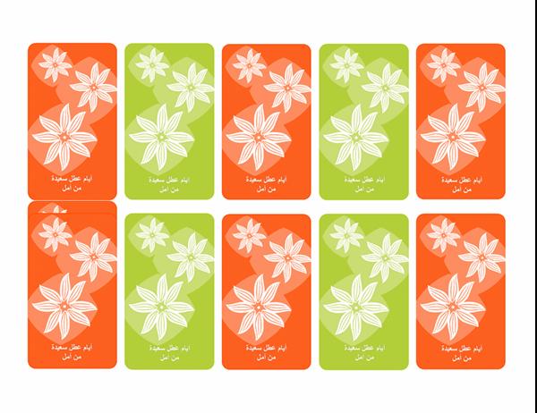 علامات هدايا (تصميم زهرة حديث، يعمل مع Avery 5871 و8871 و8873 و8876 و8879)