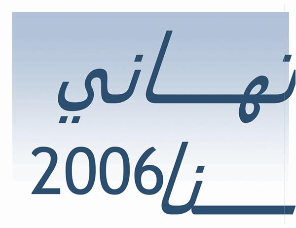 شعار تهنئة، فئة 200x