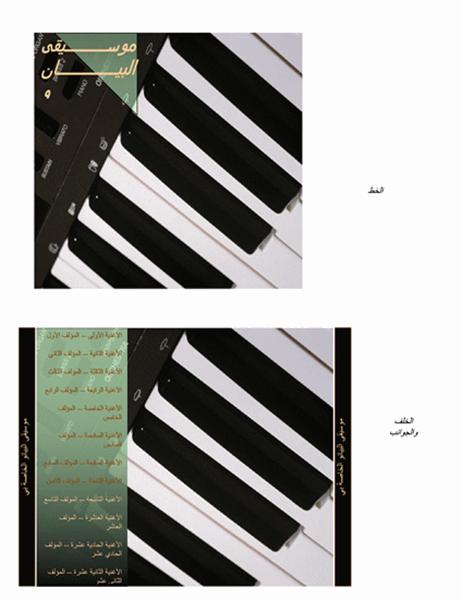 غلاف علبة القرص المضغوط (تصميم موسيقى البيانو)
