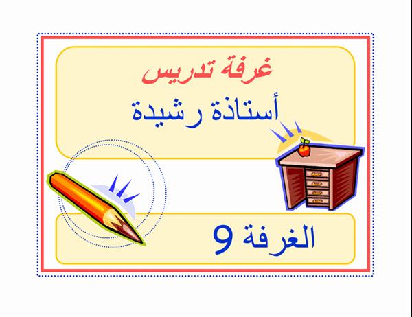 لافتة غرفة تدريس (ابتدائي)