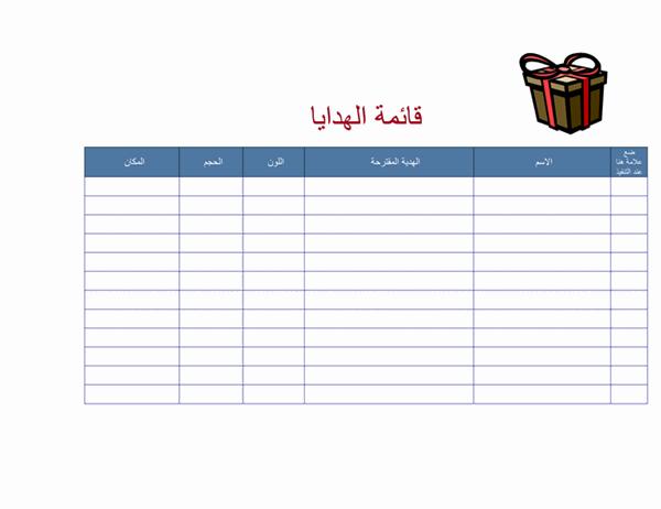 قائمة تسوق الهدايا