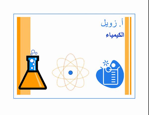 لافتة غرفة تدريس (الكيمياء)